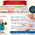 Lineマガジンキャンペーン