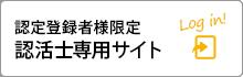 認定登録者様限定任活士専用サイト