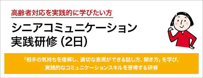シニアコミュニケーション実践研修(2日)