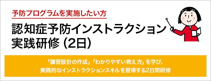 >認知症予防インストラクション実践研修(2日)