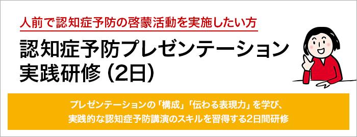 認知症予防プレゼンテーション実践研修(2日)