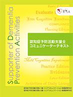 認知症予防活動支援士・公式教材「コミュニケーターテキスト」