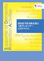 認知症予防活動支援士・公式教材「プレゼンターテキスト」