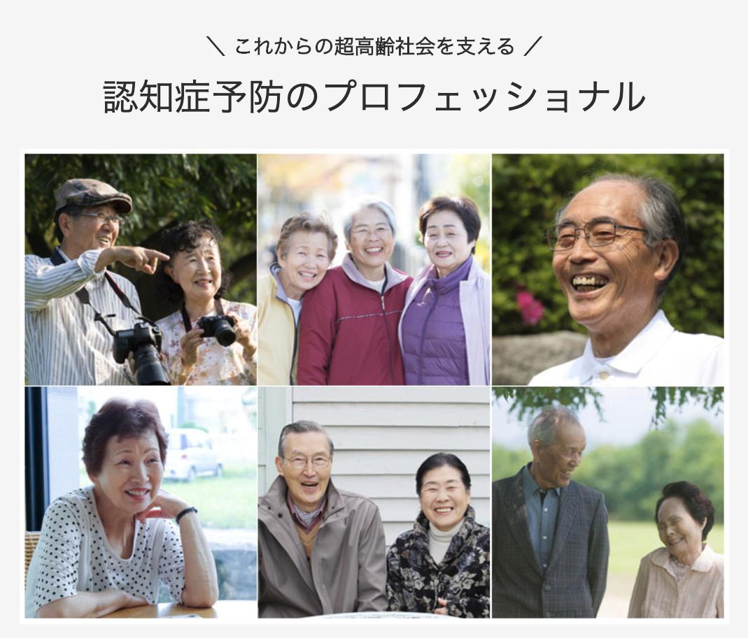 これからの超高齢社会を支える 認知症予防のプロフェッショナル