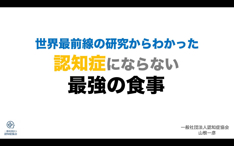 淡路ブロックオンライン講演